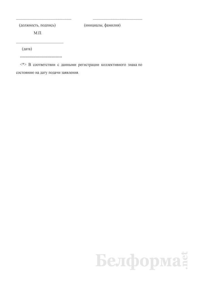 Заявление о преобразовании коллективного знака в товарный знак одного из лиц, имевших право на его использование. Страница 2