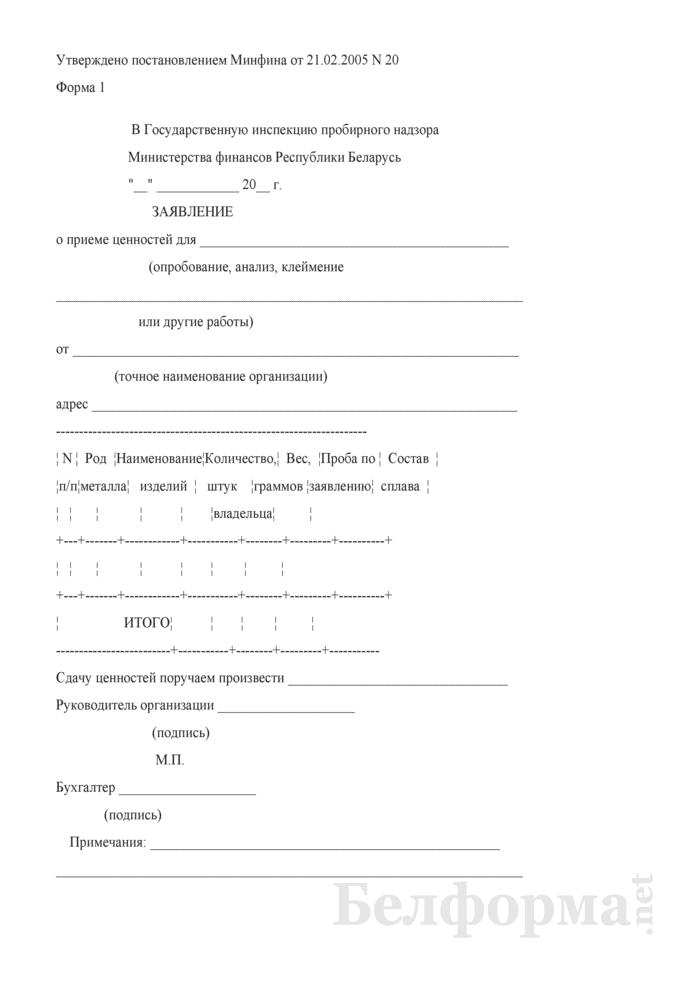 Заявление о приеме ценностей в Государственную инспекцию пробирного надзора Министерства финансов Республики Беларусь. Форма 1. Страница 1