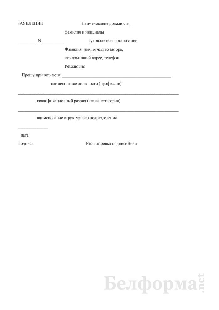 Заявление о приеме на работу. Страница 1