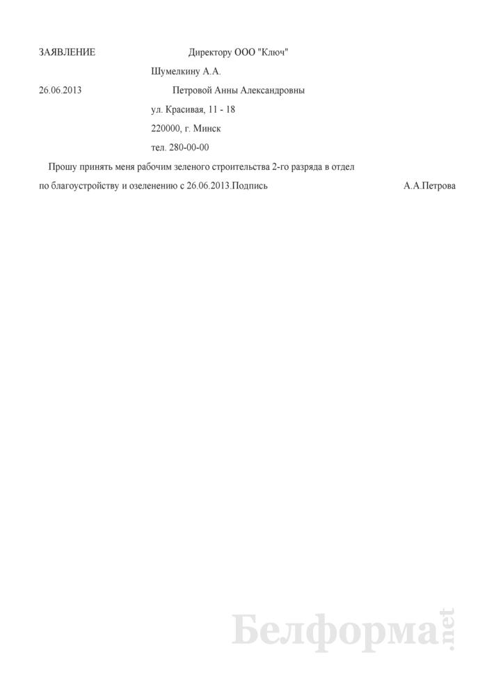 Заявление о приеме на работу несовершеннолетнего лица (Образец заполнения). Страница 1