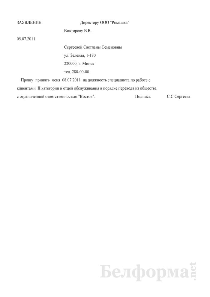 Заявление о приеме на работу в порядке перевода (Образец заполнения). Страница 1