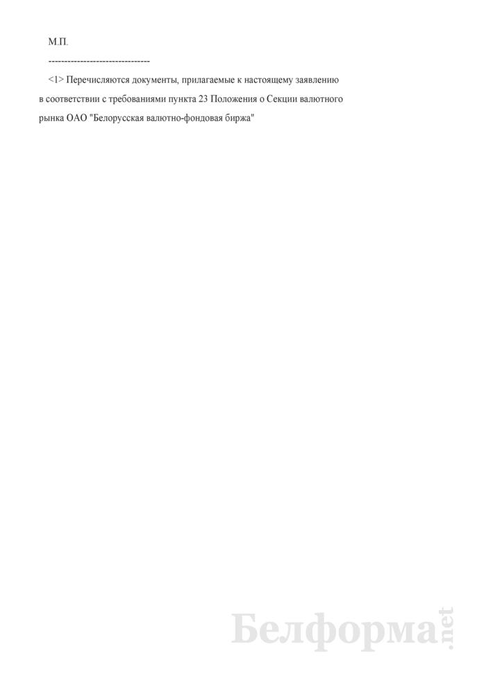 """Заявление о принятии в члены Секции валютного рынка ОАО """"Белорусская валютно-фондовая биржа"""". Страница 2"""