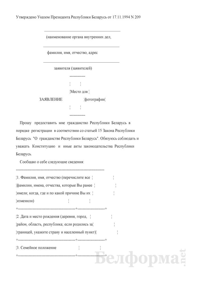 Заявление о приобретении гражданства Республики Беларусь. Страница 1