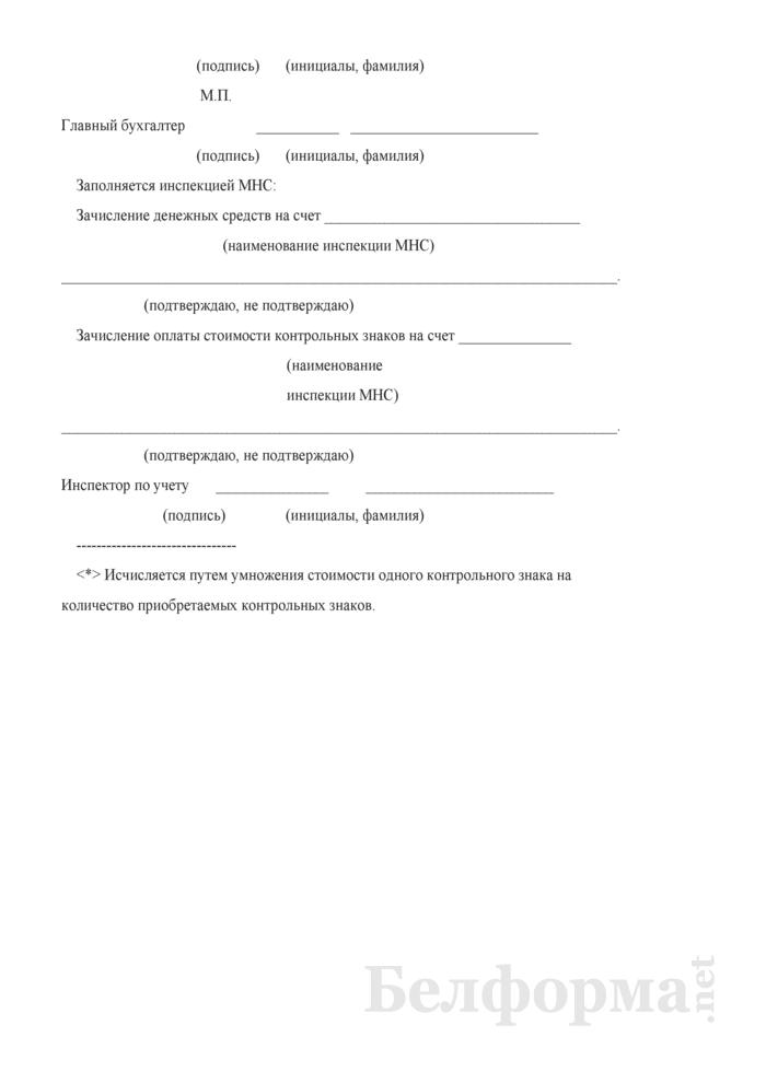 Заявление о приобретении контрольных знаков для маркировки сопроводительных документов на ввозимые (вывозимые) на территорию Республики Беларусь с таможенной территории государств - участников Договора о Таможенном союзе и Едином экономическом пространстве от 26 февраля 1999 года алкогольную продукцию (за исключением ввоза (вывоза) пива с объемной долей этилового спирта 7 и более процентов, ввоза алкогольных напитков, маркированных акцизными марками Республики Беларусь, либо вывоза алкогольных напитков, маркированных их производителем в соответствии с требованиями законодательства страны назначения), непищевую спиртосодержащую продукцию и непищевой этиловый спирт. Страница 3