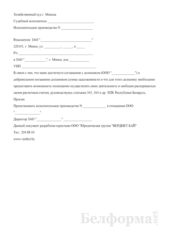 Заявление о приостановлении исполнительного производства. Страница 1