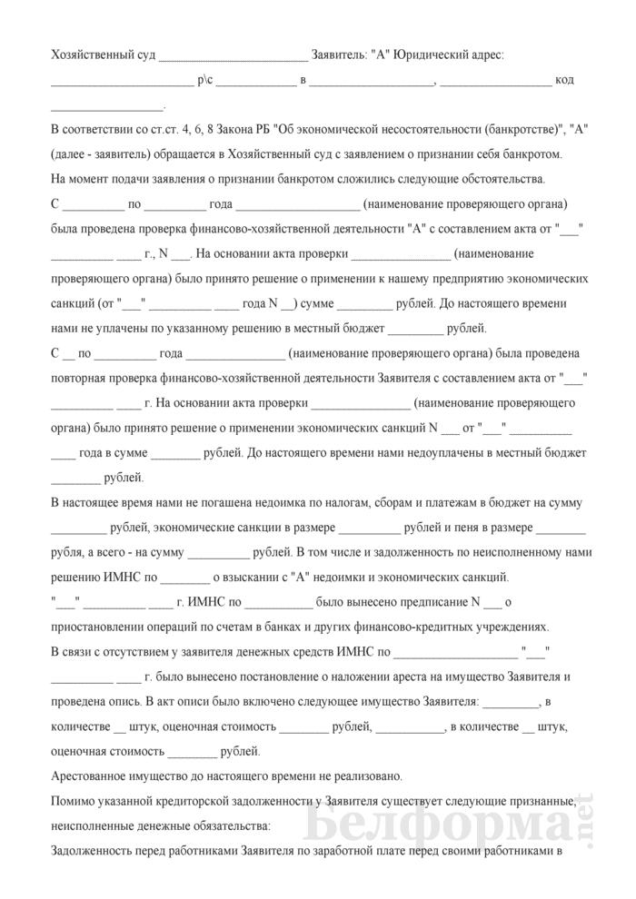 Заявление о признании банкротом. Страница 1