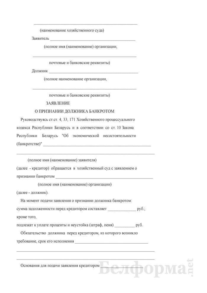 Заявление о признании должника банкротом. Страница 1