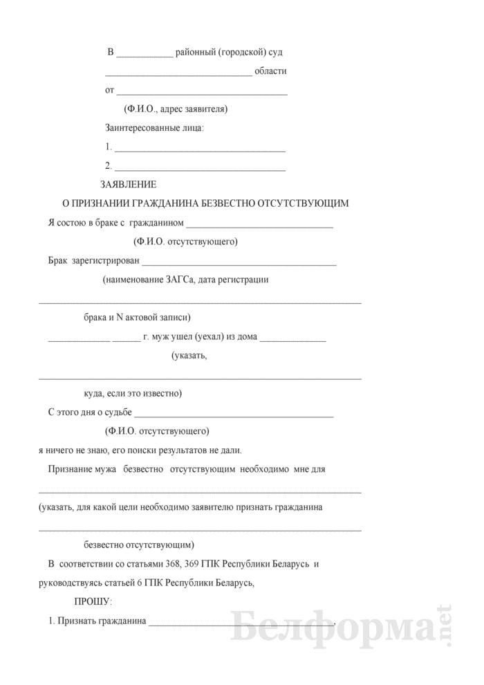 Заявление о признании гражданина безвестно отсутствующим. Страница 1