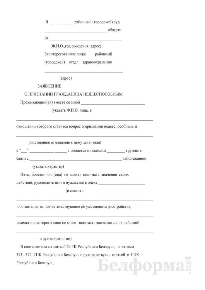 Заявление о признании гражданина недееспособным. Страница 1