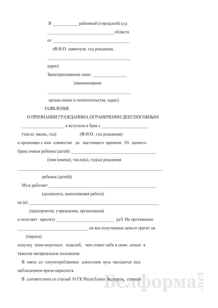 Заявление о признании гражданина ограниченно дееспособным. Страница 1