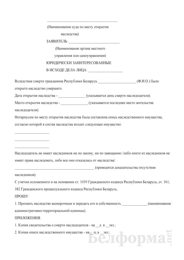 Заявление о признании наследства выморочным и передаче его в собственность административно-территориальной единицы. Страница 1