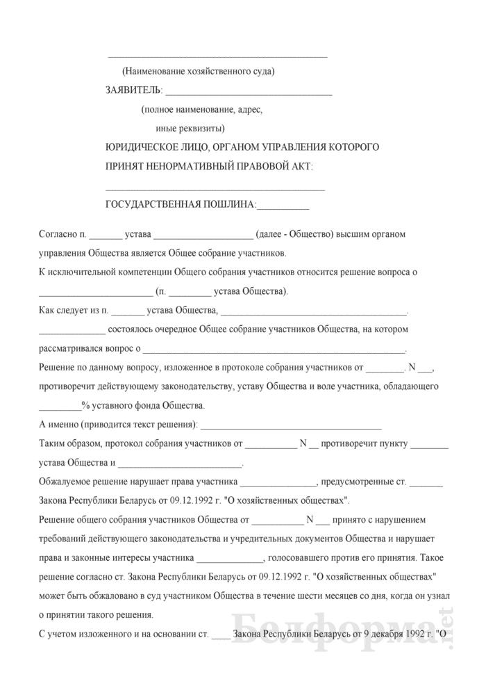 Заявление о признании недействительным решения общего собрания участников. Страница 1