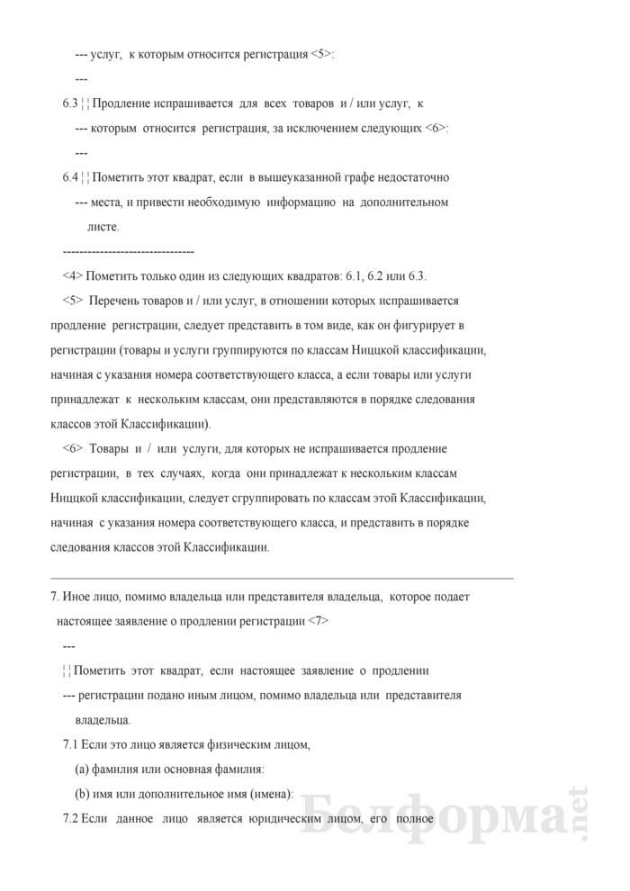 Заявление о продлении регистрации. Страница 3