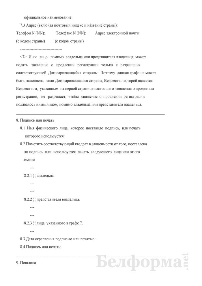 Заявление о продлении регистрации. Страница 4
