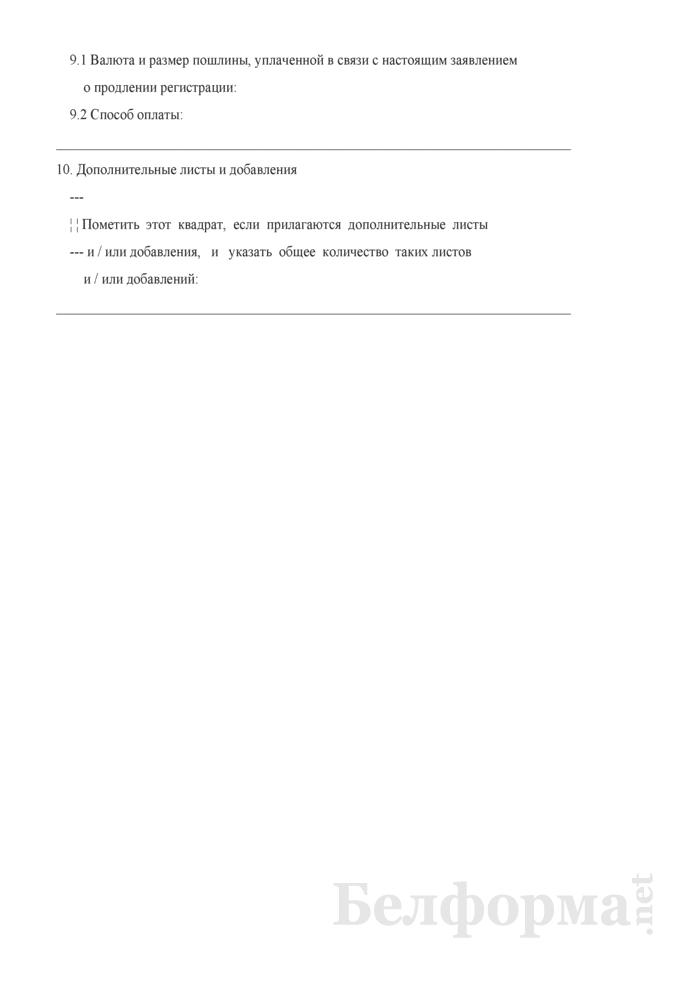 Заявление о продлении регистрации. Страница 5