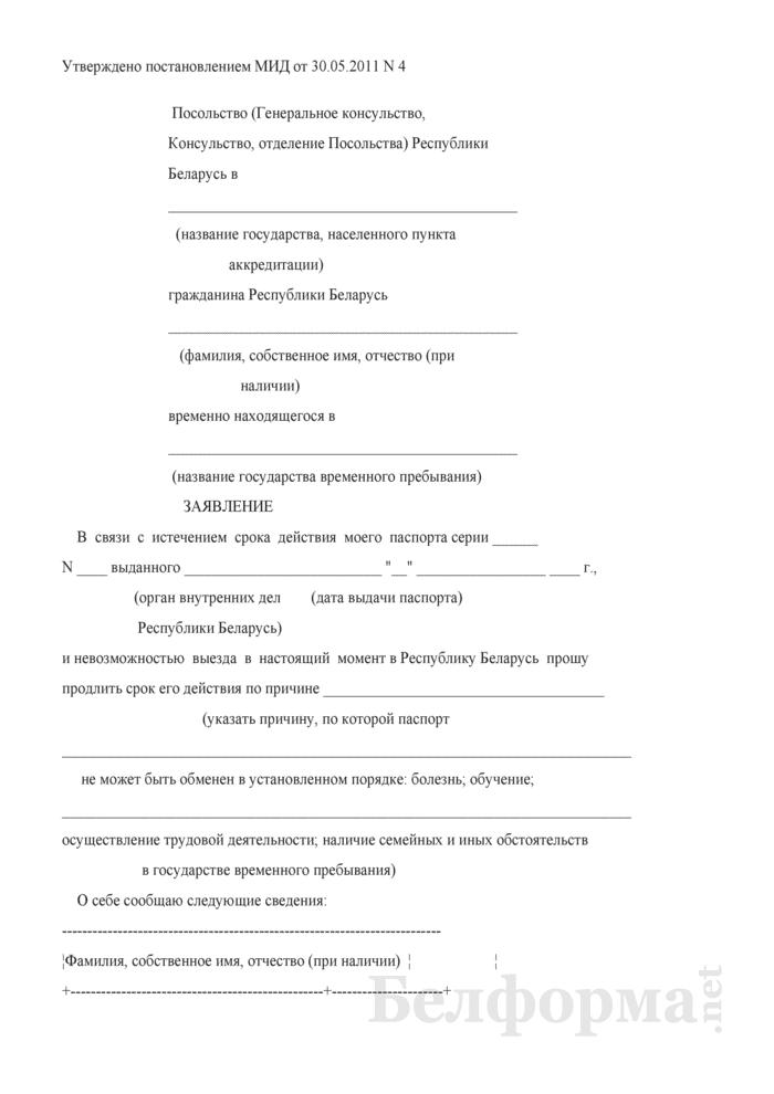 Заявление о продлении срока действия паспорта гражданина Республики Беларусь. Страница 1