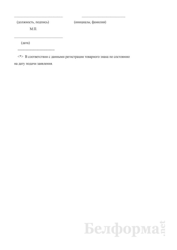 Заявление о продлении срока действия регистрации товарного знака. Страница 2
