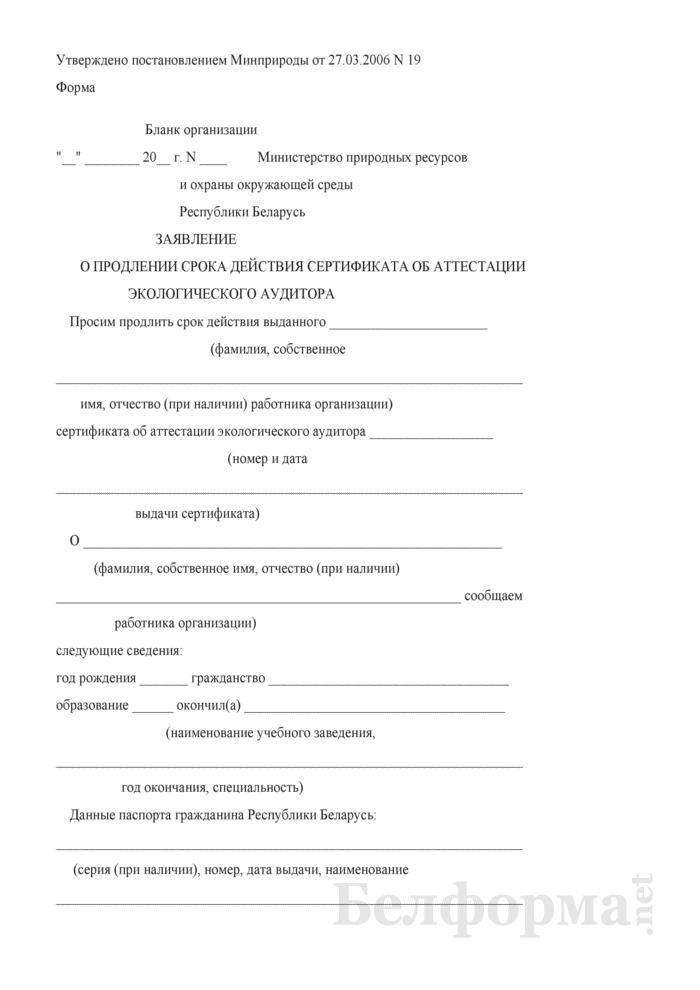 Заявление о продлении срока действия сертификата об аттестации экологического аудитора. Страница 1
