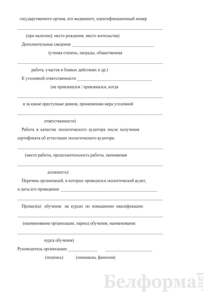 Заявление о продлении срока действия сертификата об аттестации экологического аудитора. Страница 2