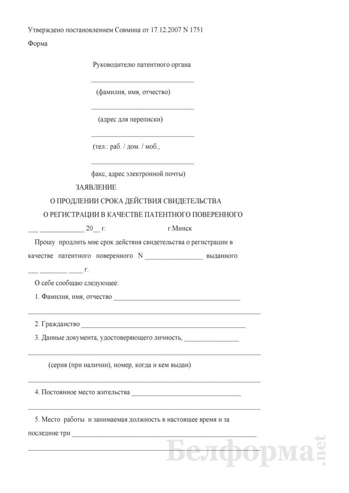 Заявление о продлении срока действия свидетельства о регистрации в качестве патентного поверенного. Страница 1