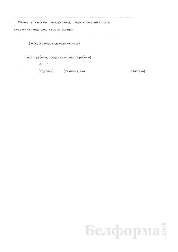 Заявление о продлении срока действия свидетельства об аттестации (экскурсовода, гида-переводчика). Страница 2