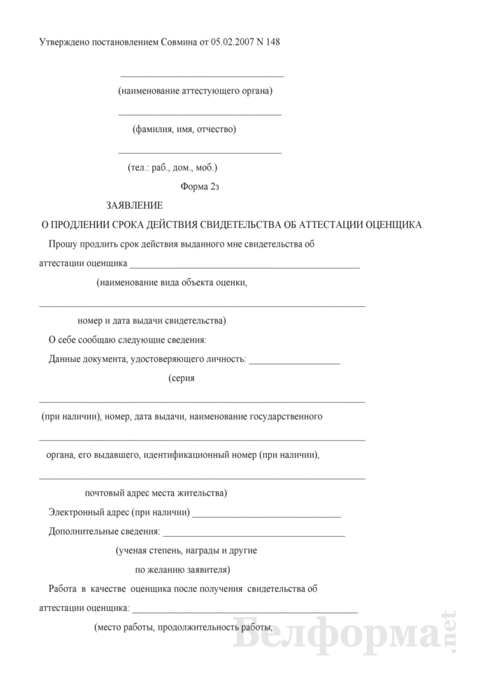 Заявление о продлении срока действия свидетельства об аттестации оценщика. Форма № 2з. Страница 1