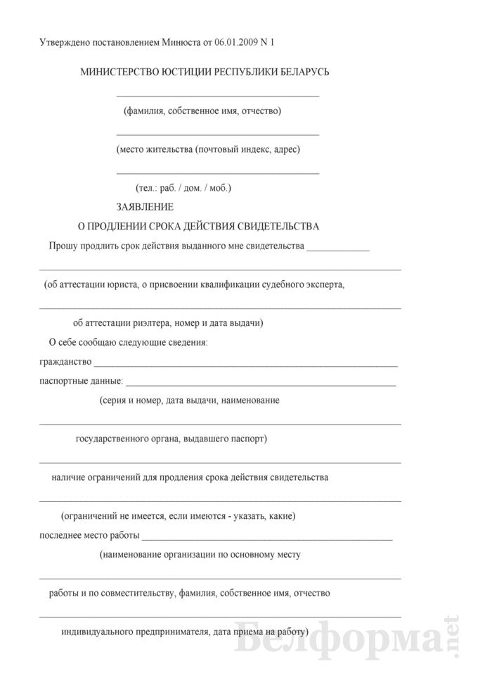 Заявление о продлении срока действия свидетельства (об аттестации юриста, о присвоении квалификации судебного эксперта, об аттестации риэлтера). Страница 1