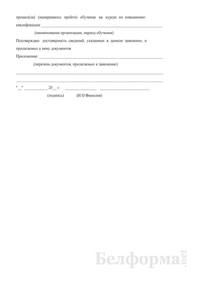Заявление о продлении срока действия свидетельства (об аттестации юриста, о присвоении квалификации судебного эксперта, об аттестации риэлтера). Страница 2