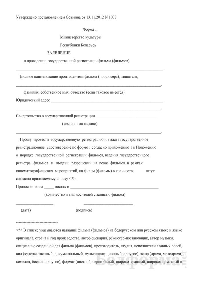 Заявление о проведении государственной регистрации фильма (фильмов). Страница 1