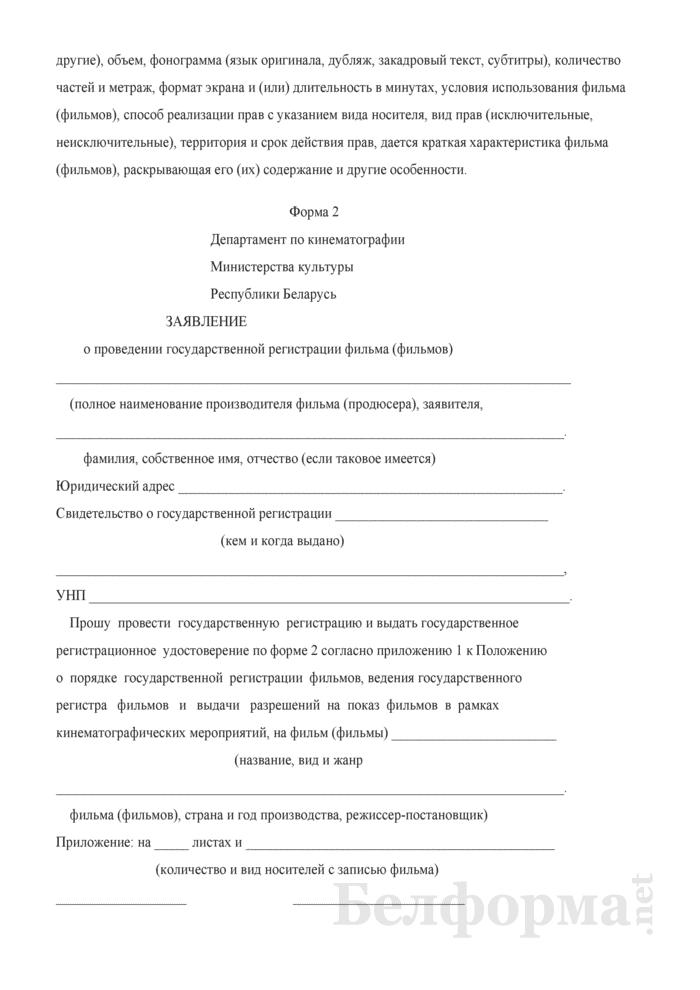 Заявление о проведении государственной регистрации фильма (фильмов). Страница 2