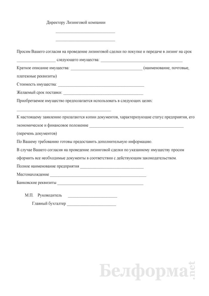 Заявление о проведении лизинга оборудования (имущества). Страница 1