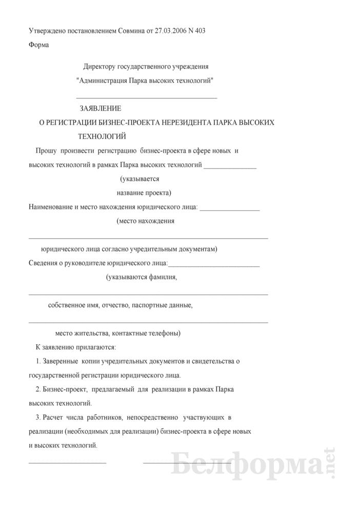 Заявление о регистрации бизнес-проекта нерезидента Парка высоких технологий. Страница 1