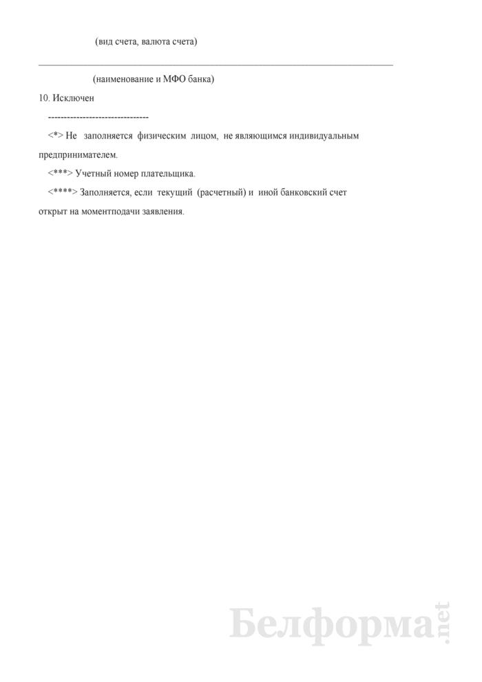 Заявление о регистрации физического лица (в том числе индивидуального предпринимателя) в качестве страхователя по обязательному страхованию от несчастных случаев на производстве и профессиональных заболеваний. Страница 3