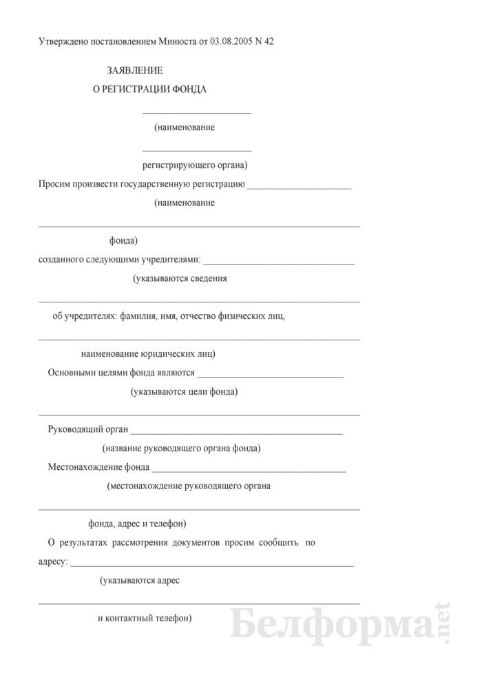 Заявление о регистрации фонда. Страница 1