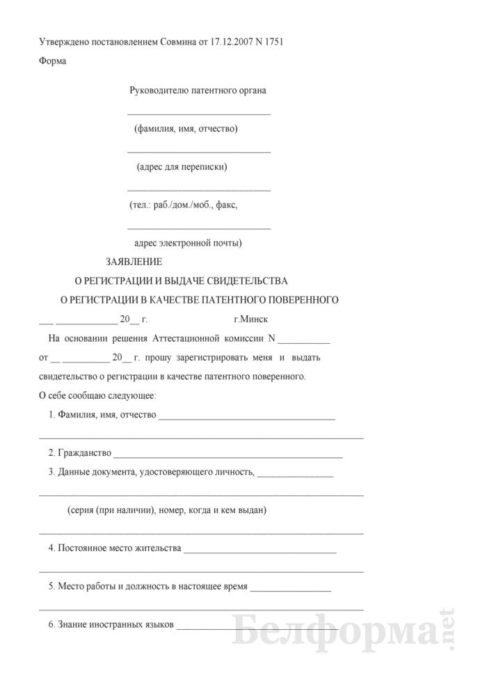 Заявление о регистрации и выдаче свидетельства о регистрации в качестве патентного поверенного. Страница 1
