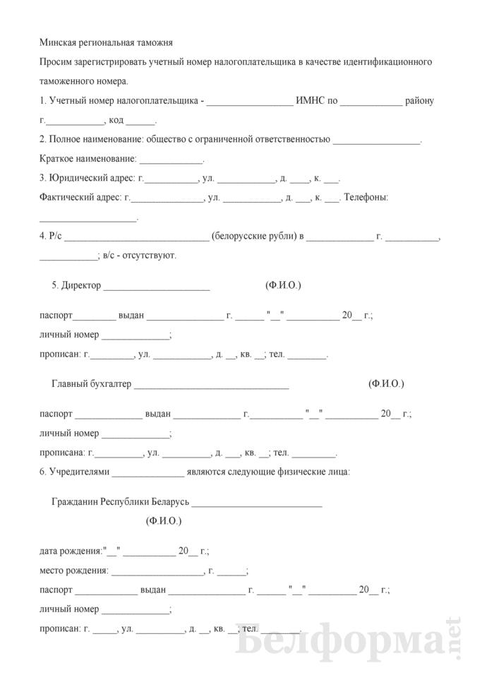 Заявление о регистрации идентификационного таможенного номера (для юридических лиц). Страница 1