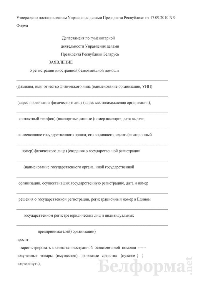 Заявление о регистрации иностранной безвозмездной помощи. Страница 1