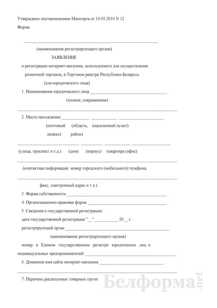 Заявление о регистрации интернет-магазина, используемого для осуществления розничной торговли, в Торговом реестре Республики Беларусь (для юридического лица). Страница 1