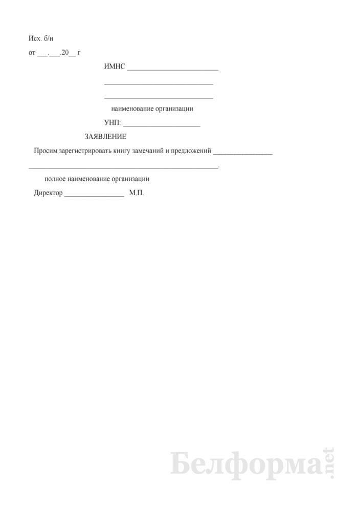 Заявление о регистрации книги замечаний и предложений. Страница 1