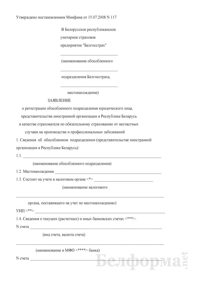 Заявление о регистрации обособленного подразделения юридического лица в качестве страхователя по обязательному страхованию от несчастных случаев на производстве и профессиональных заболеваний. Страница 1