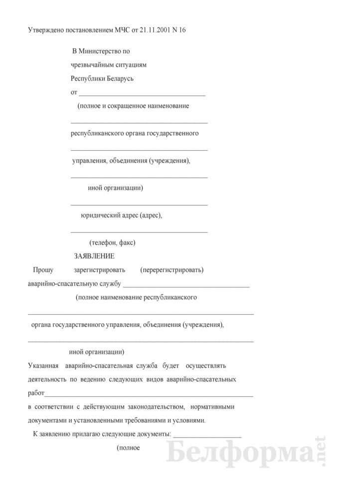 Заявление о регистрации (перерегистрации) аварийно-спасательной службы. Страница 1