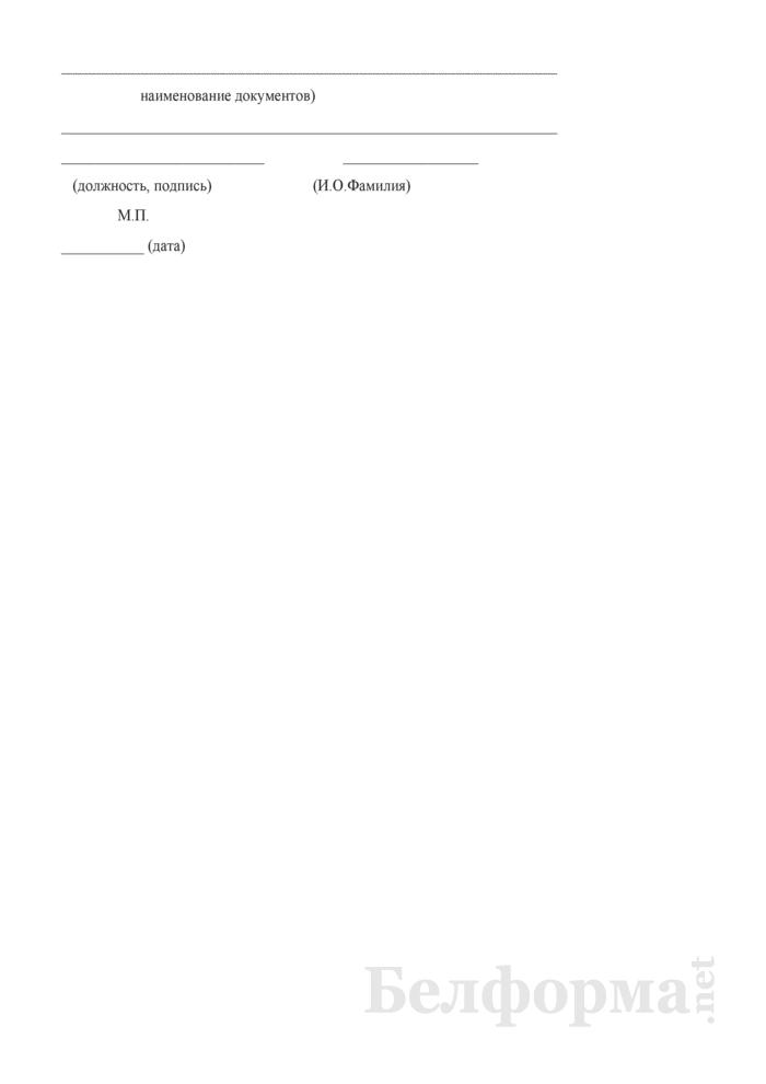 Заявление о регистрации (перерегистрации) аварийно-спасательной службы. Страница 2