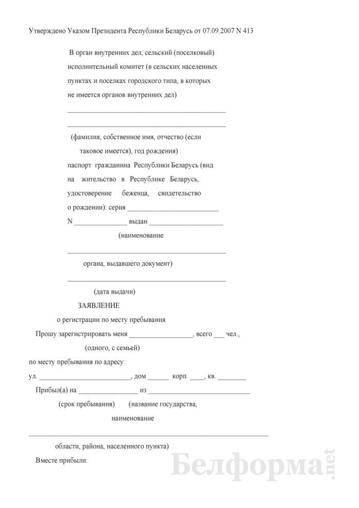 Заявление о регистрации по месту пребывания. Страница 1