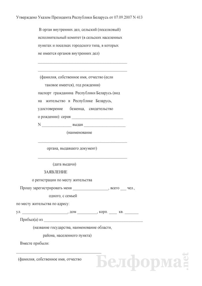 Заявление о регистрации по месту жительства. Страница 1