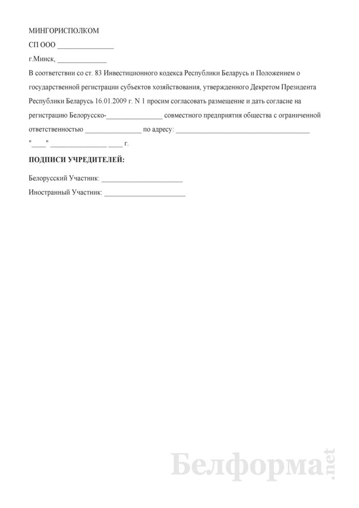 Заявление о регистрации совместного предприятия общества с ограниченной ответственностью. Страница 1
