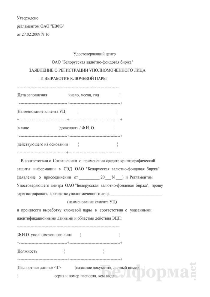 Заявление о регистрации уполномоченного лица и выработке ключевой пары. Страница 1
