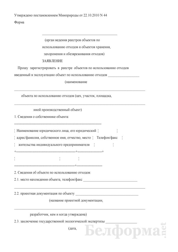 Заявление о регистрации введенного в эксплуатацию объекта по использованию отходов в реестре объектов по использованию отходов. Страница 1