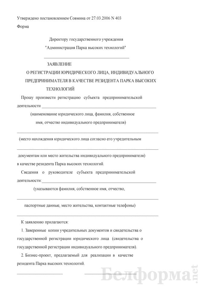 Заявление о регистрации юридического лица, индивидуального предпринимателя в качестве резидента Парка высоких технологий. Страница 1