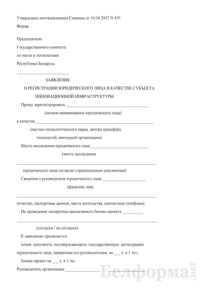 Заявление о регистрации юридического лица в качестве субъекта инновационной инфраструктуры. Страница 1