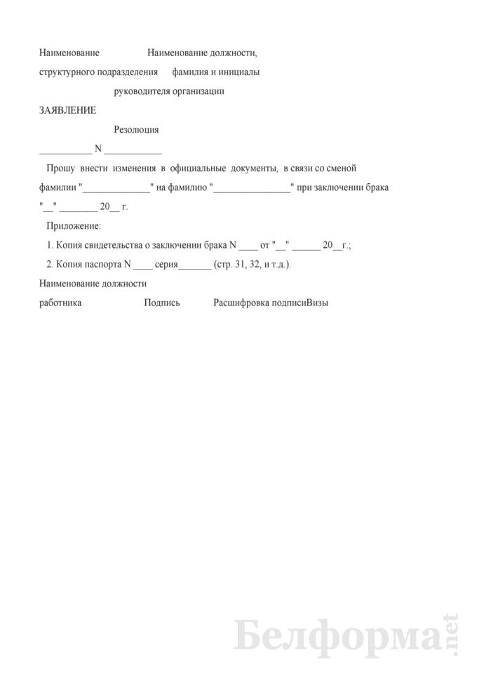 Заявление о смене фамилии. Страница 1